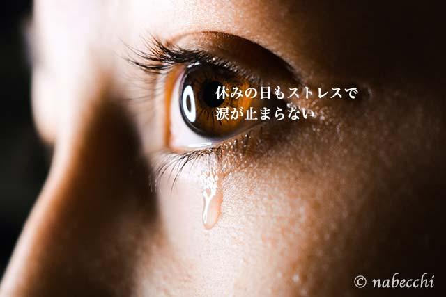 休みの日もストレスで涙が止まらない