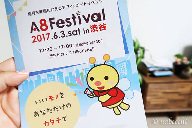 A8フェスティバル2017 in渋谷 パンフレット