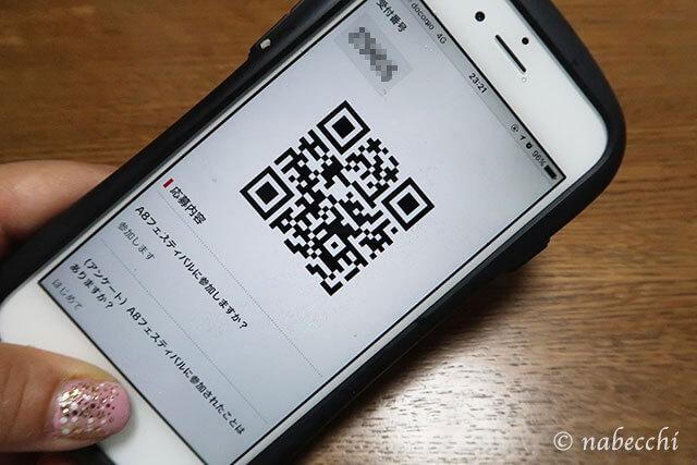 スマートフォンのQRコードでA8フェスティバル受付