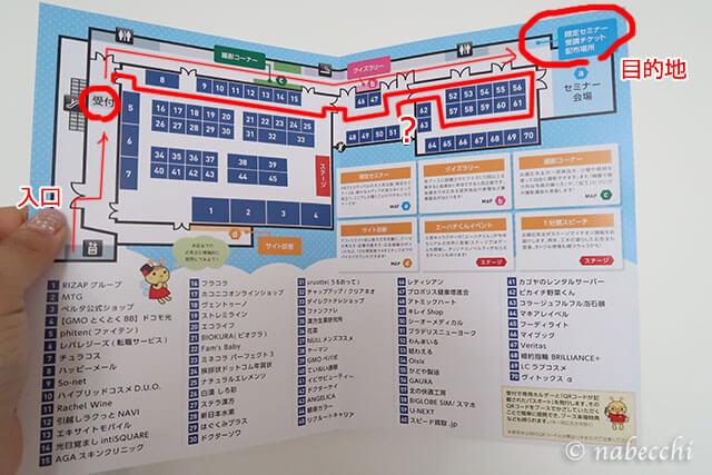 会場マップ「A8フェスティバル2017 in渋谷」
