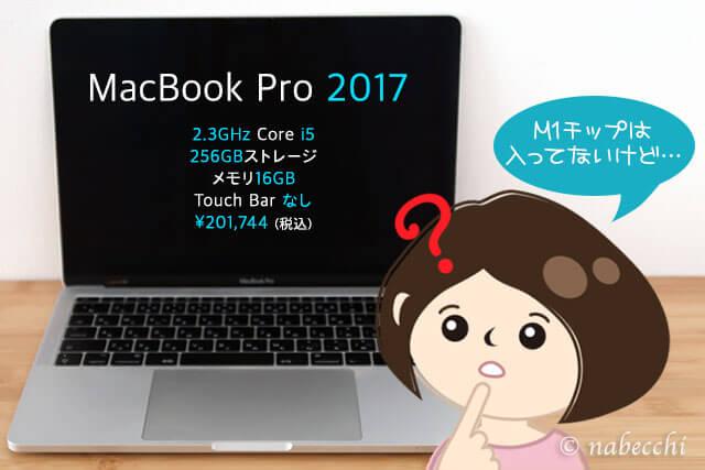 MacBook Pro 2017 M1チップ入ってない
