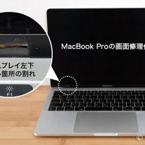 MacBook Proの画面が割れた