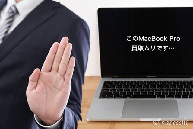 このMacBook Proの買取はムリです
