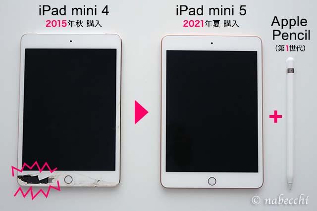 iPad mini 4 からiPad mini 5 + Apple Pencil へ