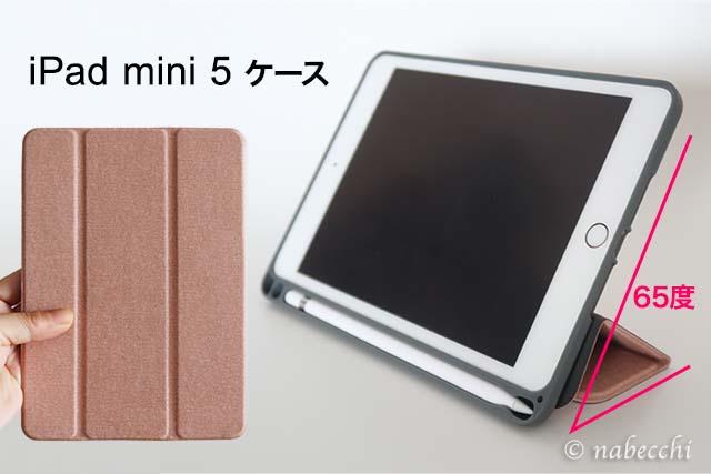 iPad mini 5 オススメスタンド
