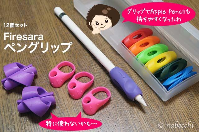 Apple Pencilにペングリップ