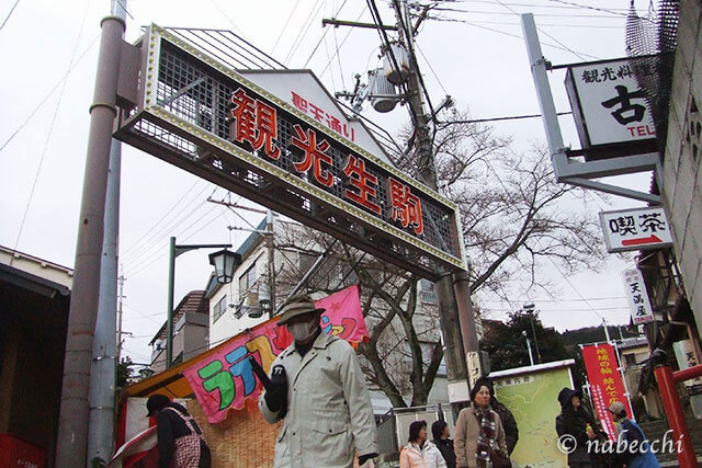 奈良生駒 聖天通り