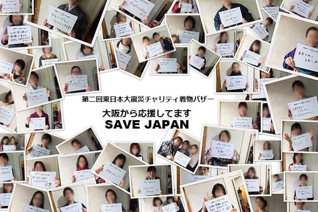 第二回東日本大震災チャリティ着物バザー