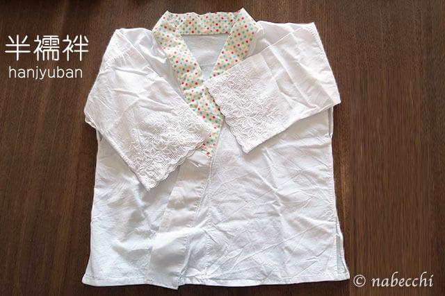 水玉半衿縫い付けた半襦袢