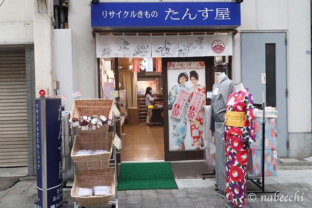 たんす屋浅草店