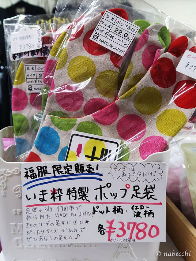 リサイクルきもの福服浅草店 ポップ足袋