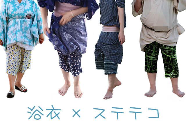 浴衣 × ステテコ