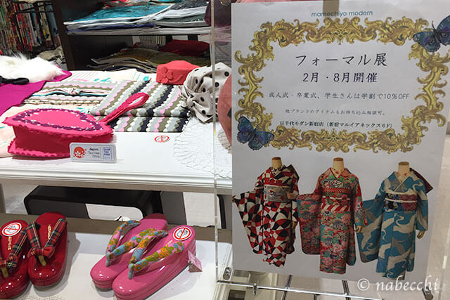 豆千代モダン新宿店 2月フォーマル展