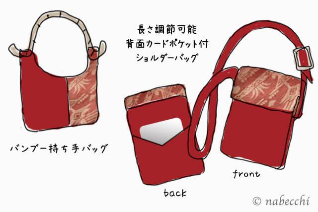 帯バッグ イラスト