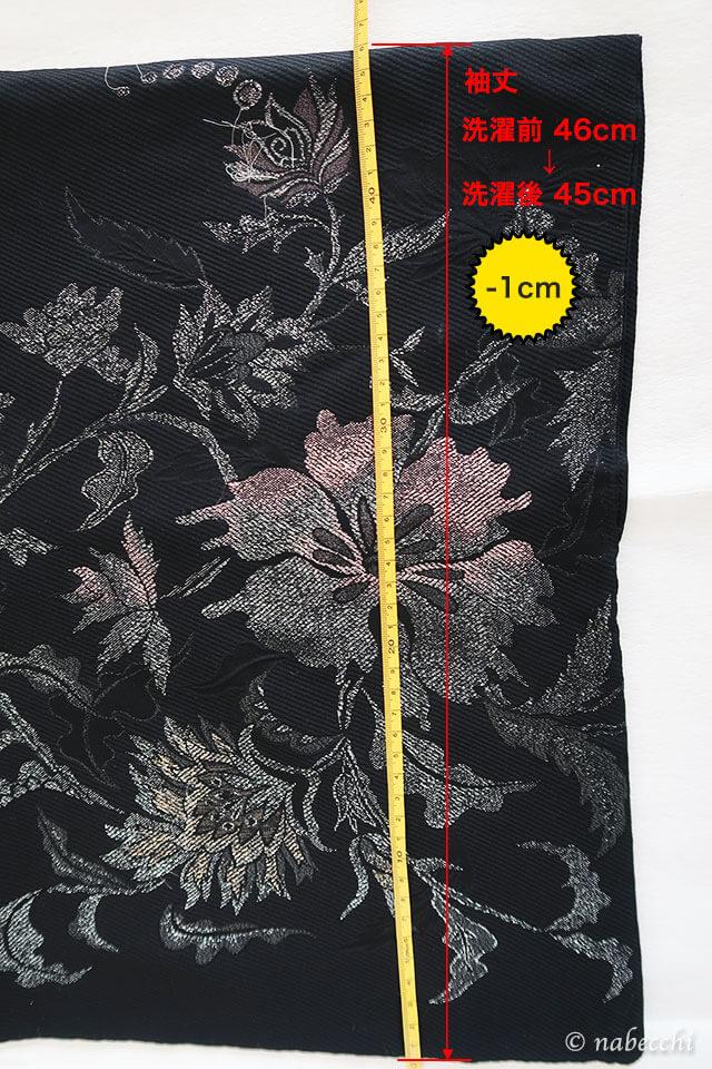 正絹羽織を洗濯機洗った結果 袖丈サイズの変化