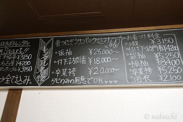 高円寺アンティーク・リサイクル着物ショップ『ひらり』レンタル着付け料金表