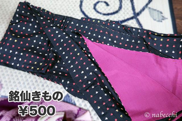 高円寺アンティーク・リサイクル着物ショップ「ひらり」で銘仙着物購入