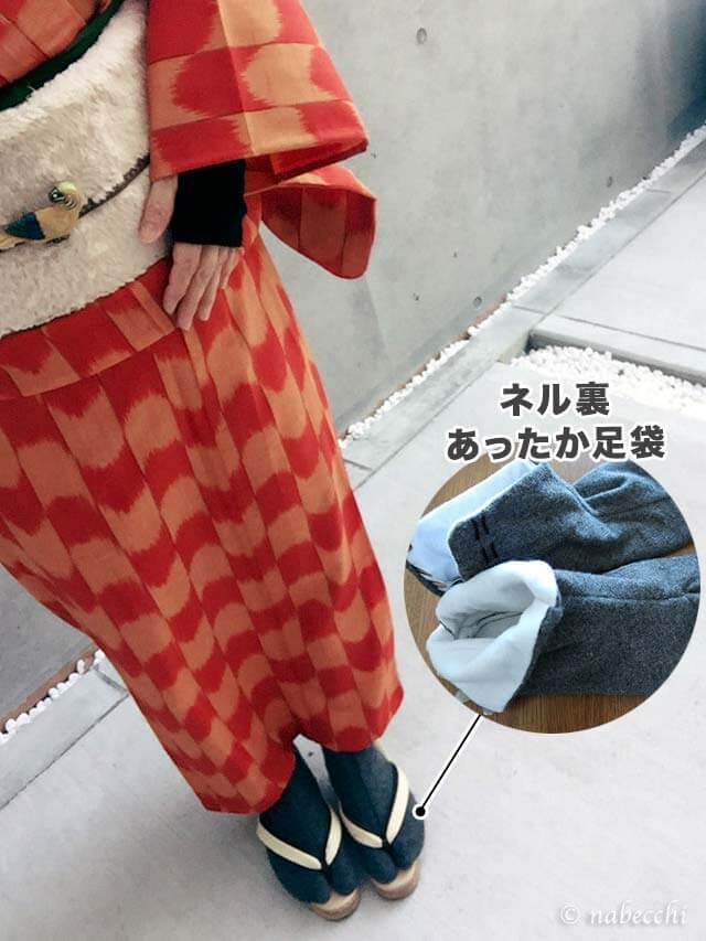ウール着物の足元