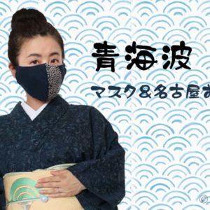 コロナ予防に和柄マスク頂きました。青海波柄つながりの名古屋帯