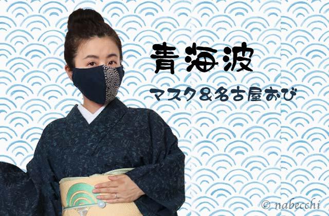 青海波柄のマスク&名古屋帯