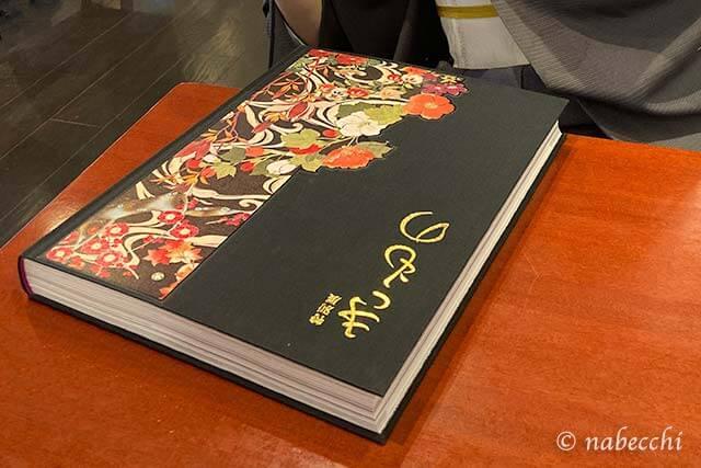 図録- 特別展「きもの KIMONO」