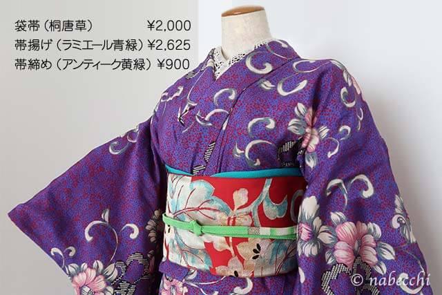 赤に桐唐草柄の袋帯×アンティーク着物のコーディネート 価格