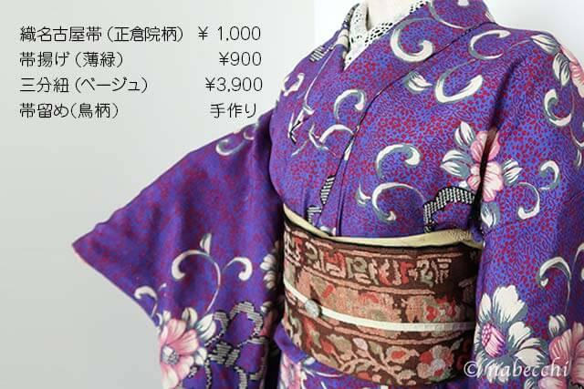 茶色 正倉院柄 織り名古屋帯×アンティーク着物 価格