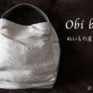 オーダーメイドで銀帯バッグ。持ちやすさと内側ツートンカラーが自慢