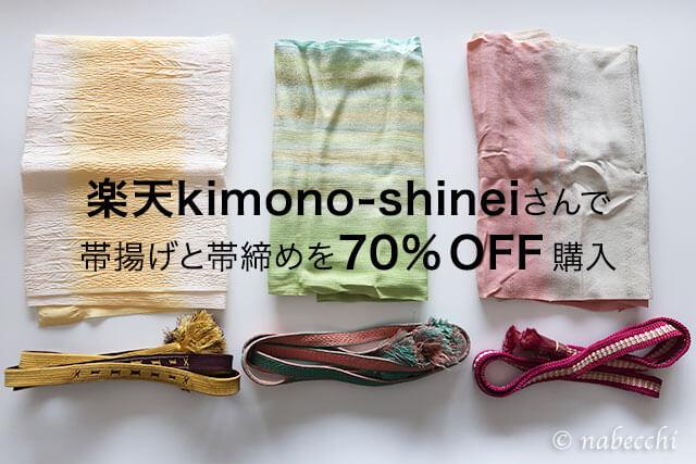 楽天kimono-shineiさん70%オフで帯揚げ・帯締め3つずつ購入