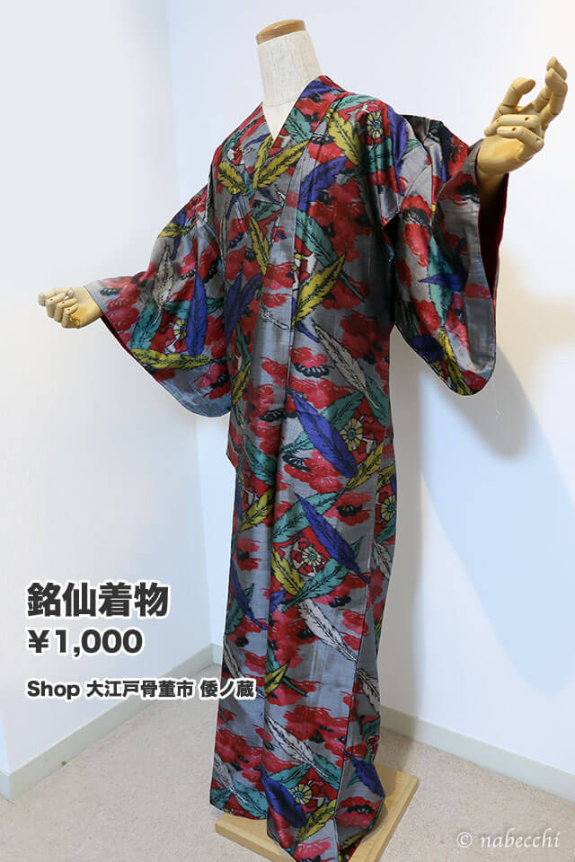 渋派手の銘仙着物 1,000円