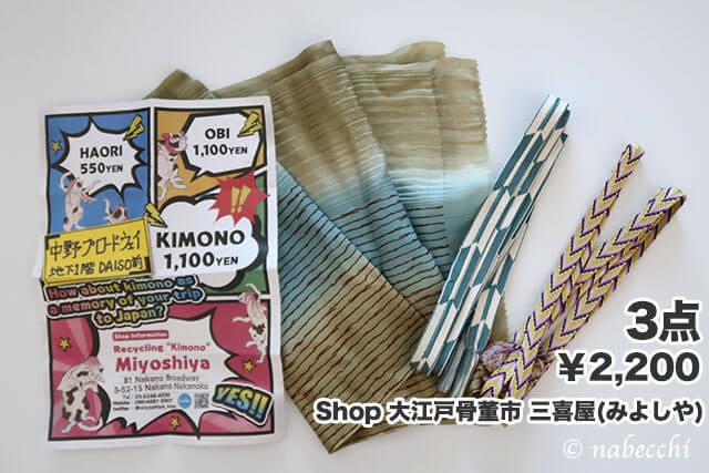 帯揚げ・帯締め3点2,200円 三喜屋 大江戸骨董市