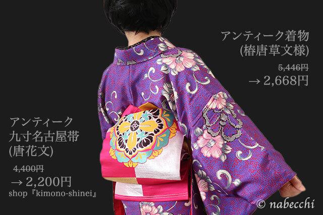 紫の椿唐草文様アンティーク着物コーデ