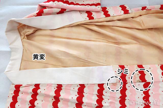 黄変と若干のシミがある錦紗・菊青海波模様の長襦袢
