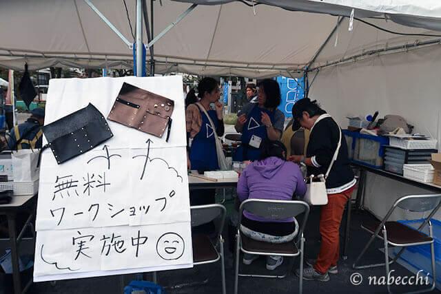 浅草エーラウンド・マーケット 無料ワークショップ
