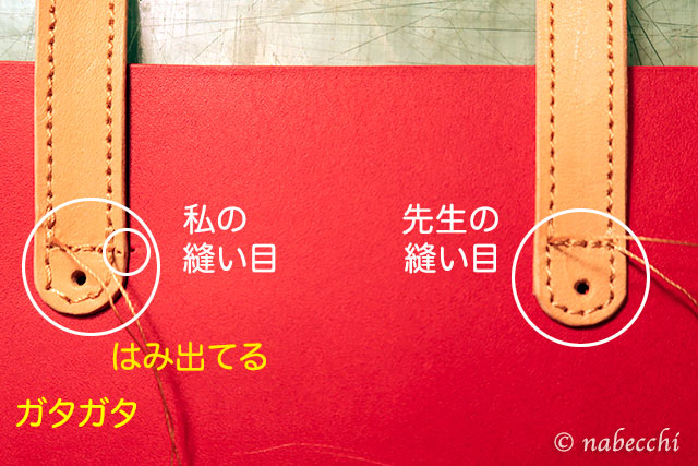 レザートートバッグにハンドルを縫い付ける