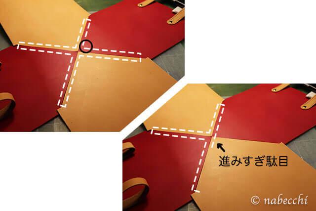 レザートートバッグの底面を縫い合わせるときの注意