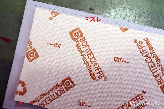型紙と本体サイズ計測のズレ