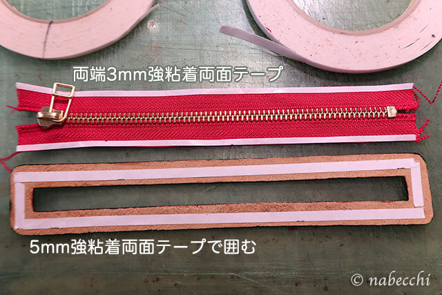 ファスナーと飾り革に両面テープを貼り付ける