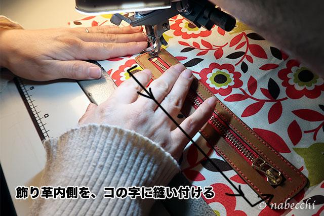 コの字型に縫い付け、ファスナー周りの縫い付ける
