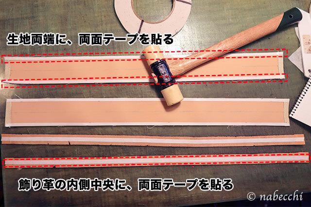 持ち手(ハンドル)の内側に両面テープを貼り付ける
