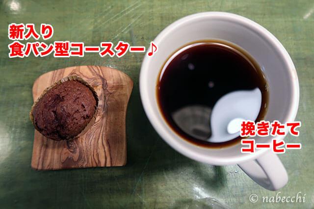 レザークラフト教室で休憩時間のコーヒーとお菓子