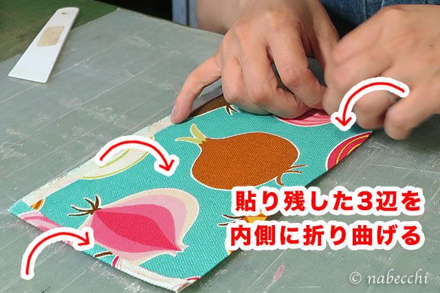 貼り残した3辺を内側に折り曲げて貼り付ける