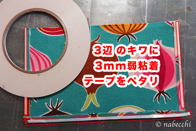 3辺のキワに3mm弱粘着テープをペタリ