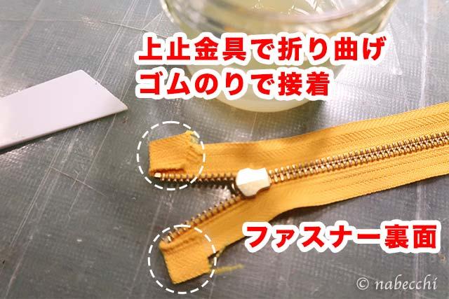 ファスナーの上止金具で折り曲げる