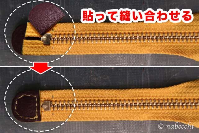 ファスナーの端に革を貼り付け縫い合わせる