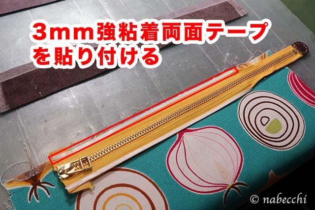 ファスナーに3mm強粘着両面テープを貼り付ける