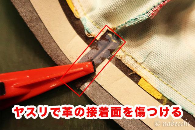 ヤスリで革の接着面を傷つける