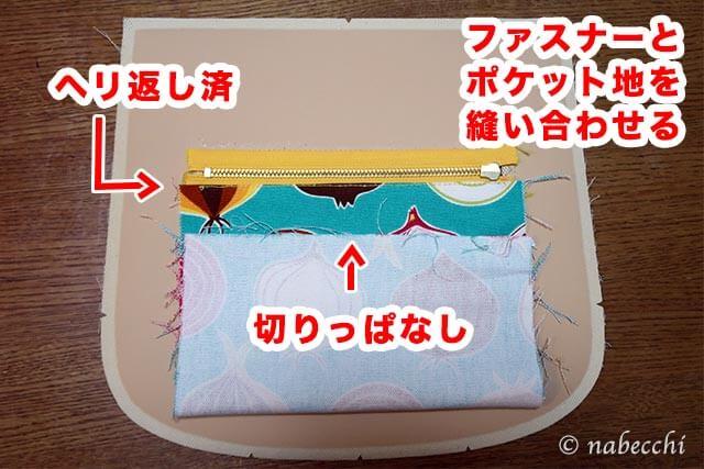 ファスナーの下側部分だけミシン縫い