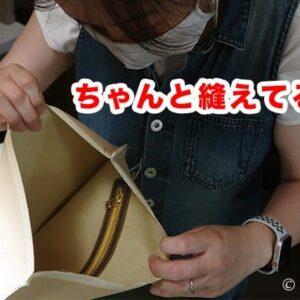 バッグの側面を縫い合わせる – ショルダーバッグ 教室32-2