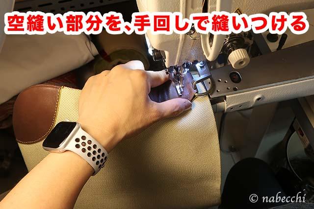 空縫い部分を手回しで本体に縫い付ける
